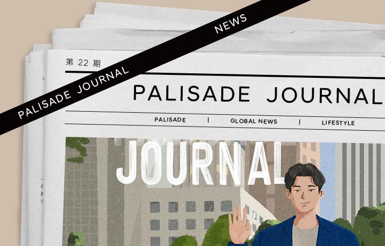PALISADE JOURNAL | 他来了,他终于来了!