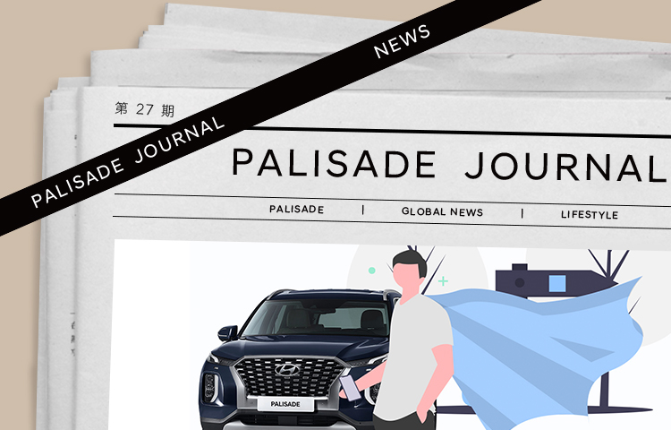 PALISADE JOURNAL | Carry全家,你准备好了吗?