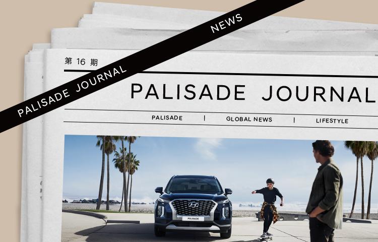 PALISADE JOURNAL | 你的爱车获得了__%的好评率