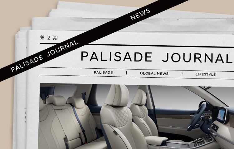 PALISADE JOURNAL | 世界奢华触感,供你尊享